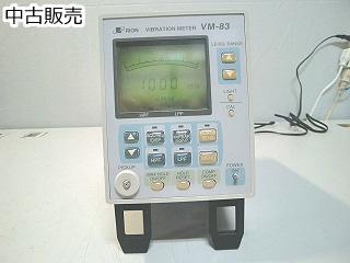 汎用振動計(VM83)