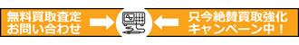 測定器・計測器の買取専門サイト株式会社メジャー
