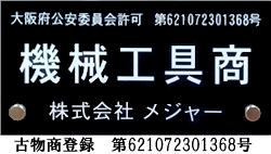 古物商登録 大阪府公安委員会 第621072301368号