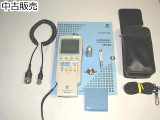 汎用振動計(VM82)