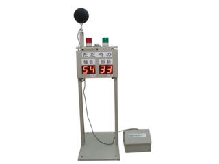 騒音振動表示装置 SVD-215(3m3042)