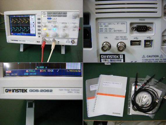 デジタルオシロスコープ(GDS-2062)