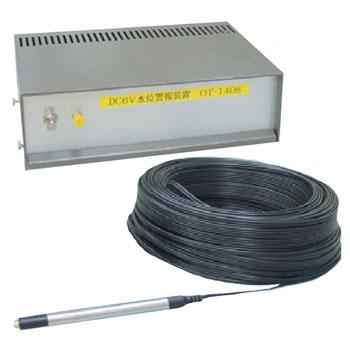 水位警報システム OT-1408